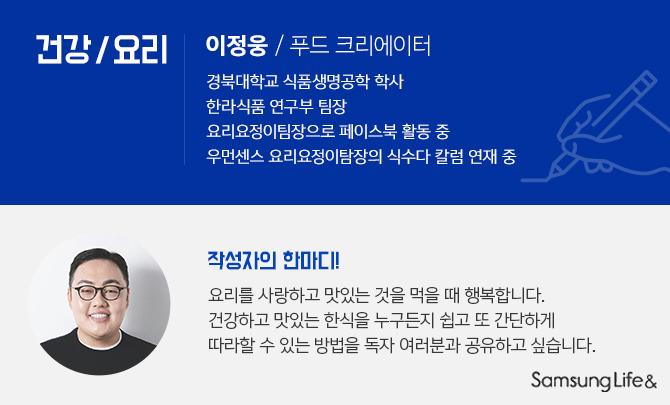 이정웅 요리요정 프로필 삼성생명