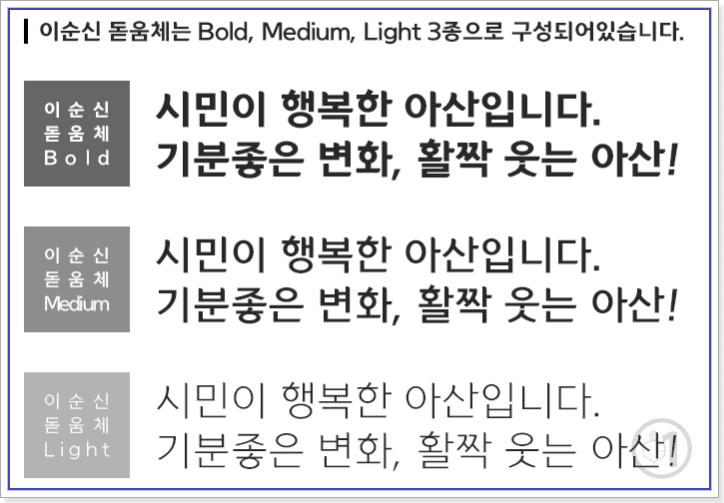 이순신 돋움체는 Bold, Medium, Light 3종으로 구성