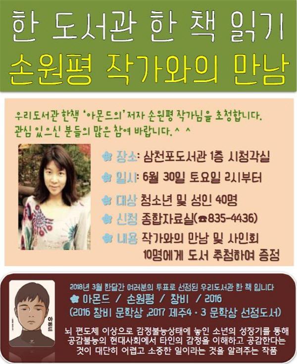 삼천포도서관, '손원평 작가와의 만남' 개최