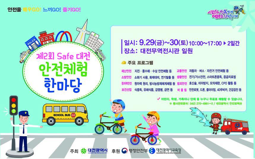 제2회 SAFE 대전 안전체험 한마당(9.29-30) 대전무역전시관