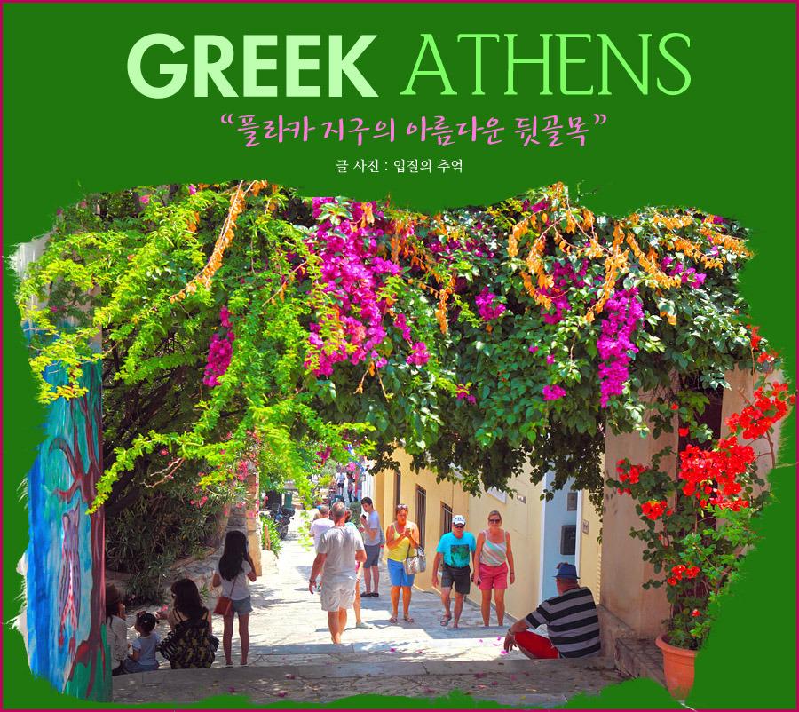 그리스 아테네 여행(19), 플라카 지구의 아름다운 뒷골목