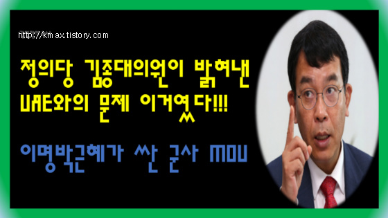 한국과 uae 이것이 문제였다. 김종대의원 폭로