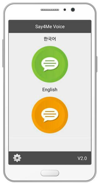 [프로젝트] Say4Me Voice V2 - 안드로이드 폰으로 음성 명령을 내리자