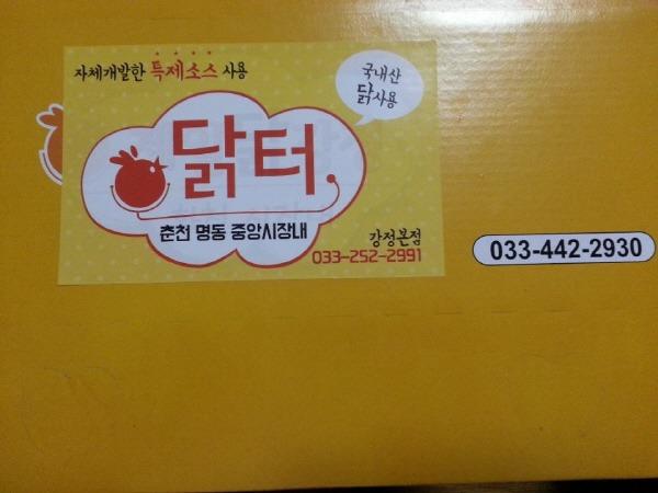 춘천 닭강정 상자