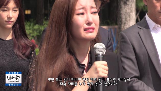 [영상] MBC 아나운서들, 눈물의 폭로 현장