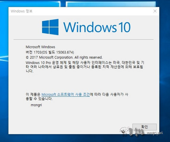 윈도우10 프로 버전 1703(OS 빌드 15063.674)