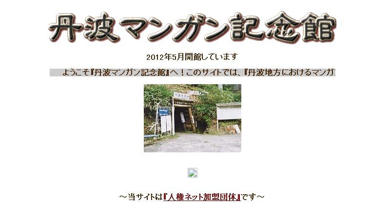 사진: 일본에서 운영되는 기념관의 홈페이지. 아래에 링크가 있으니 웹페이지 번역기능으로 방문할 수 있다.