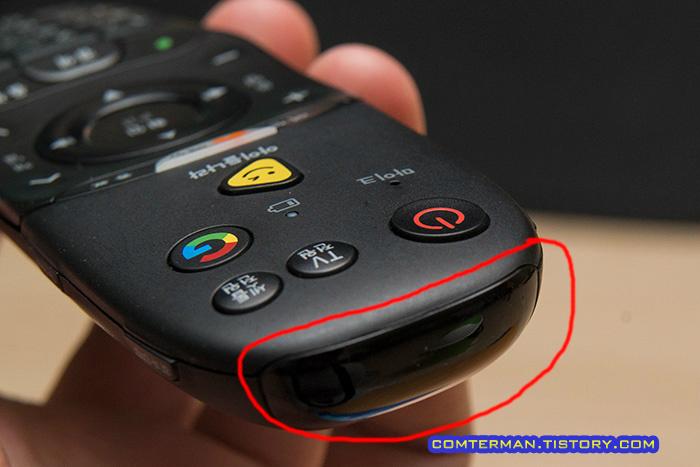 유플러스TV 리모컨 블루투스 적외선