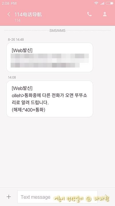 홍미노트4x 통화중 대기 신청