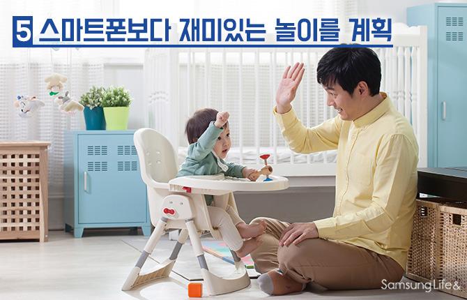 아빠 아들 집안 거실 놀이 육아 놀이계획