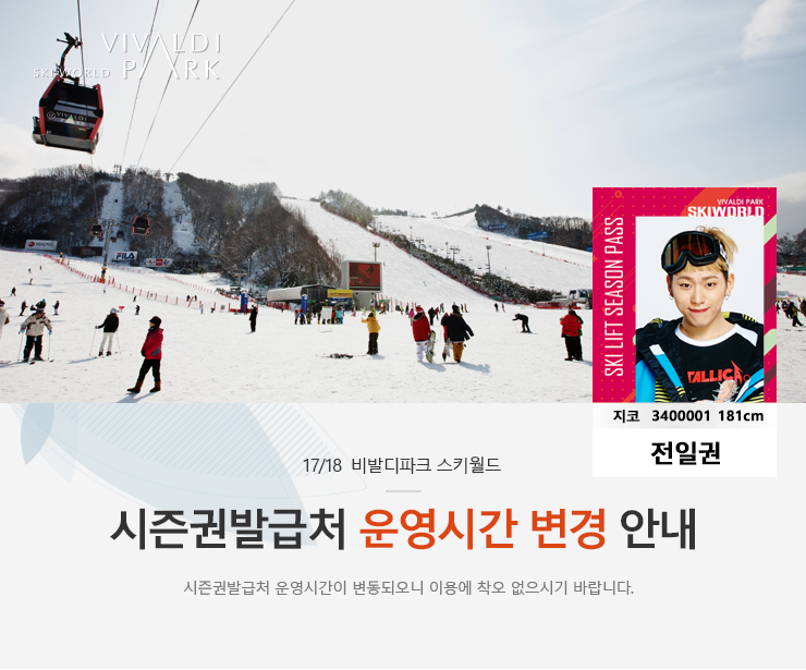 시즌권발급처 운영시간 변경 안내
