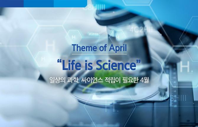 일상의 과학, 싸이언스 적립이 필요한 4월