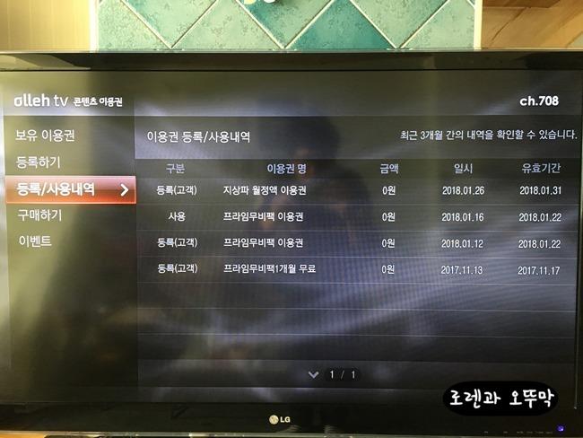 올레 티비 콘텐츠 이용권 조회 및 해지 방법4