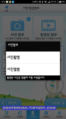생활불편신고 앱 사진 첨부