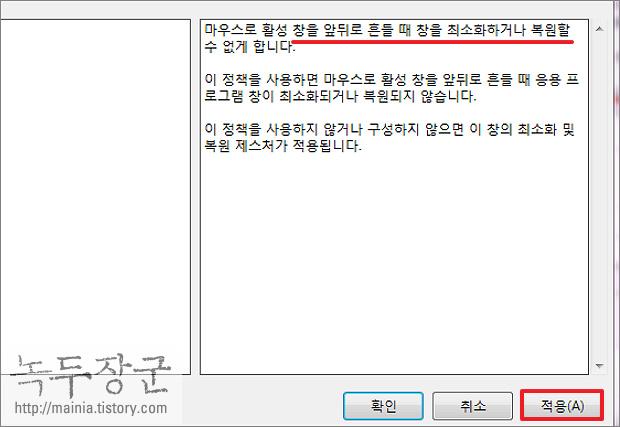 윈도우7 탐색기, 브라우저 창 좌우로 흔들어서 최소화 하는 기능 끄는 방법