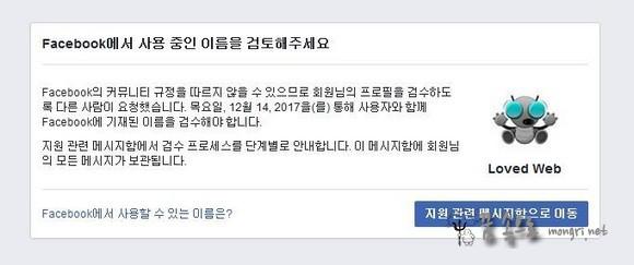 페이스북에서 사용 중인 이름을 검토해주세요