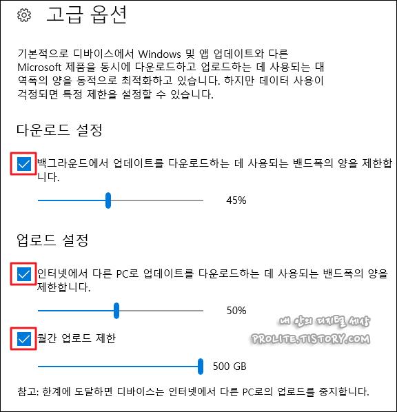 윈도우 업데이트 대역폭 조절