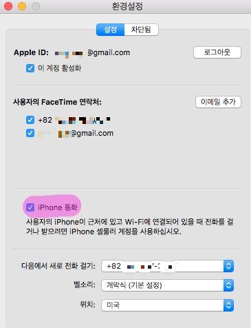 iPhone 통화