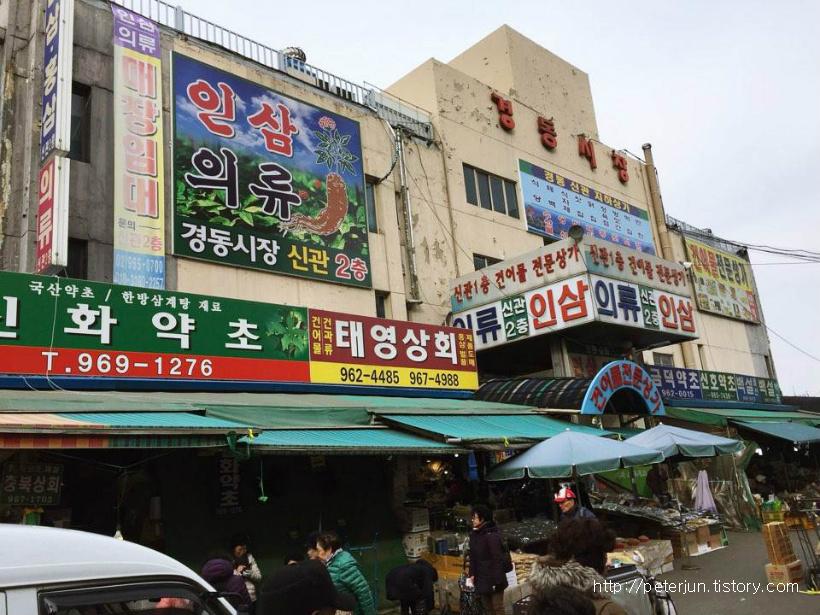 서울 제기동 경동시장