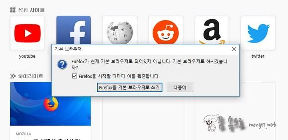 파이어폭스를 기본 브라우저로 쓰기