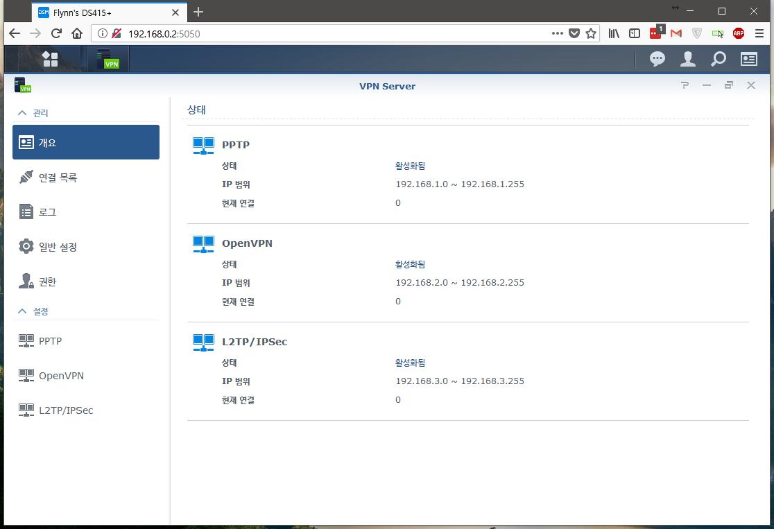 시놀로지 NAS로 VPN 서버 구축하기