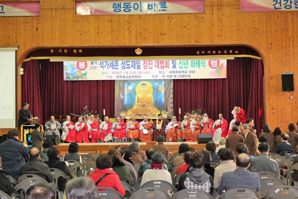 전주불교연합회, 성도재일 정진대법회 및 신년하례식 봉행