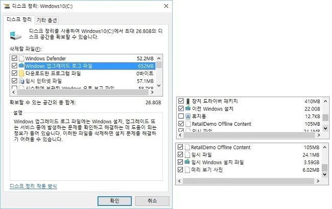 윈도우10 Windows.old 폴더 정상적인 삭제 및 강제 삭제 방법