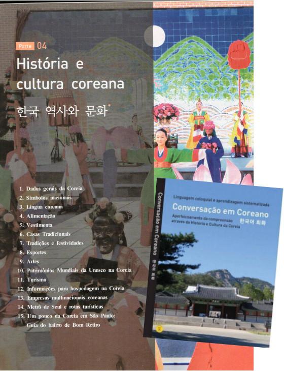 Os livros em português sobre a Coreia - 포르투갈어로 쓴 한국 관련 서적