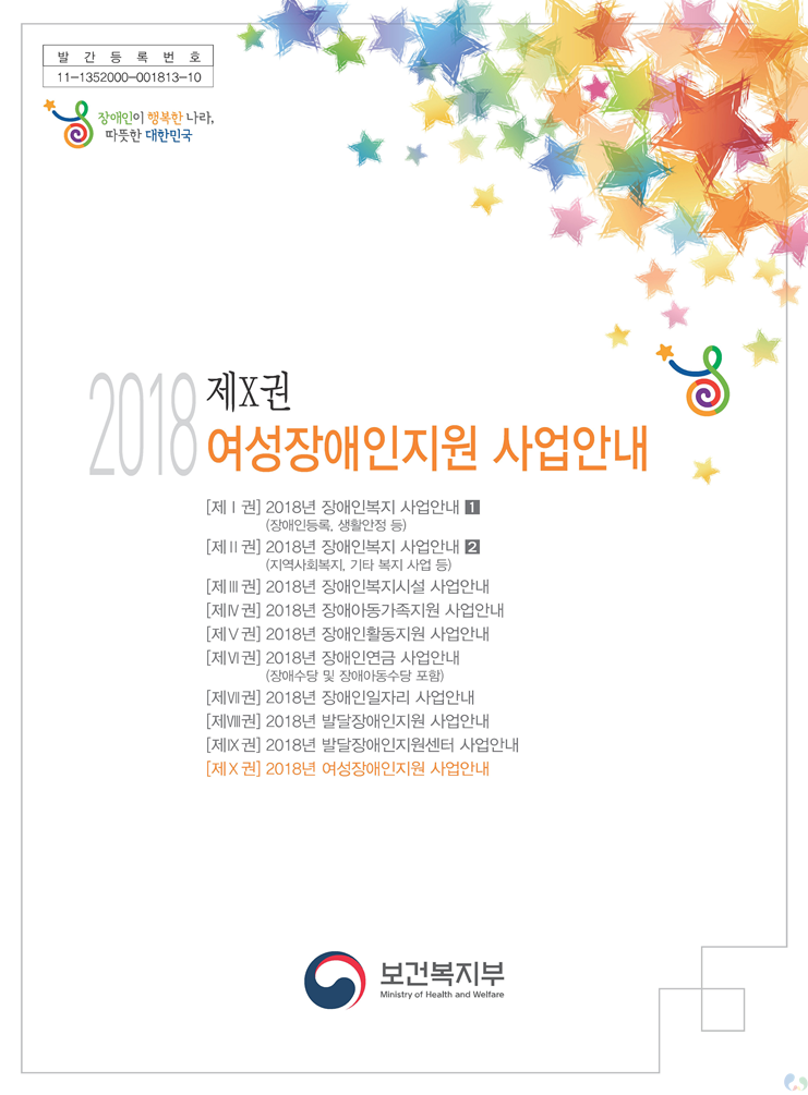 2018년 여성장애인지원 사업안내
