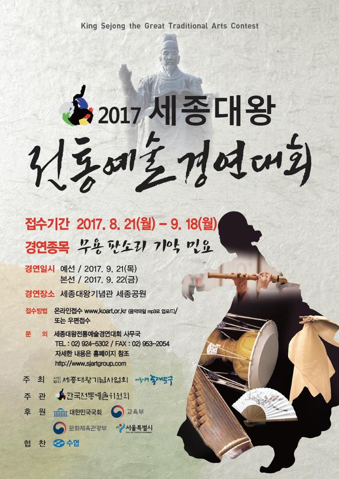 세종대왕전통예술경연대회