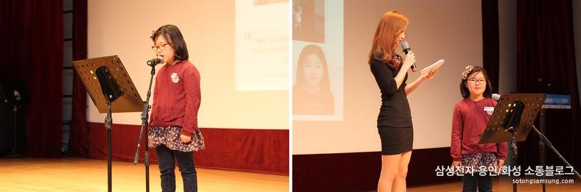 평택 소사벌초등학교 김지민 학생의 우수 수기 사례 발표