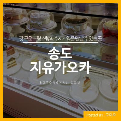 송도빵집 트리플스트리트 지유가오카