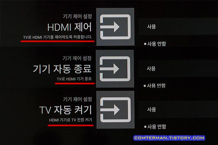 유플러스TV HDMI-CEC
