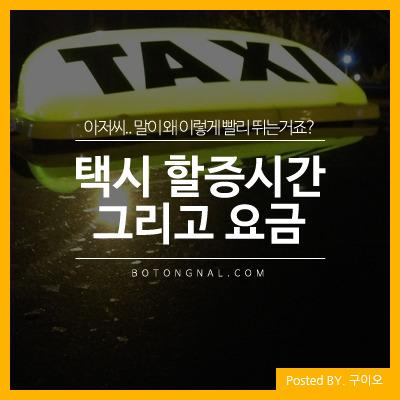택시 할증시간 할증요금 알려드려요
