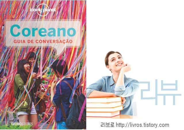 [브라질 책 소개] Coreano - Guia de Conversação / 한국어 회화 안내서