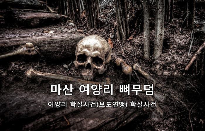 마산 여양리 뼈무덤 - 여양리 학살사건(보도연맹 학살사건)