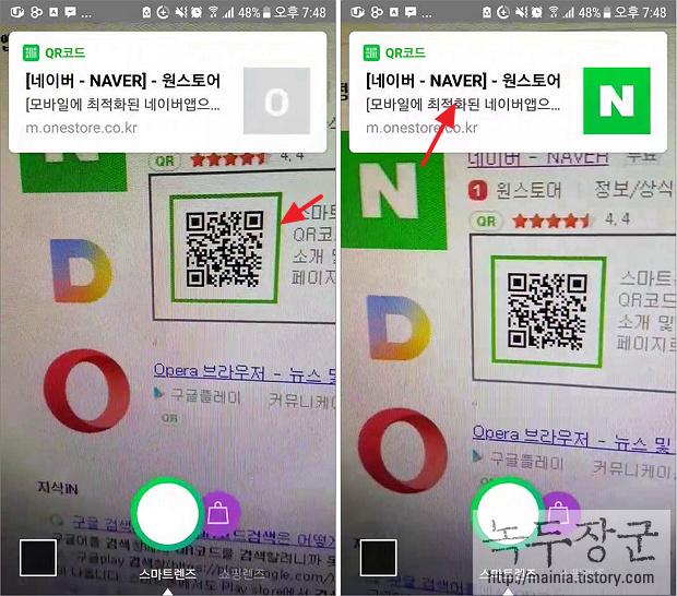 스마트폰 네이버 앱으로 QR 코드 검색해서 바로 이동하는 방법