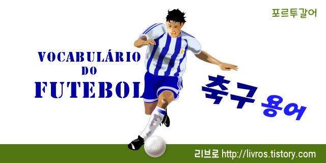 [포르투갈어] 축구 용어