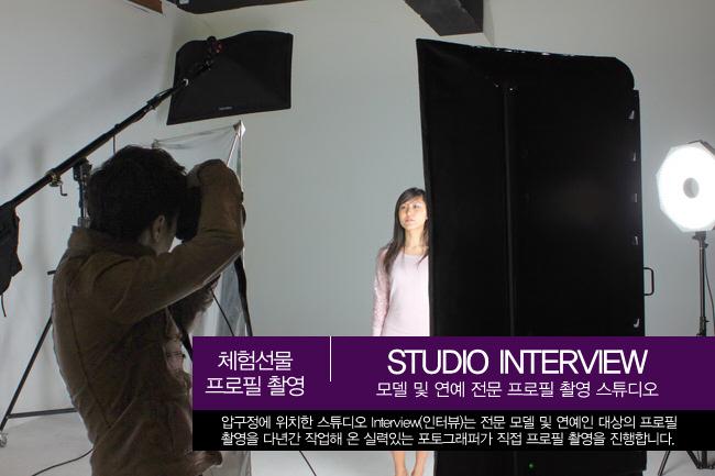 프로필 촬영, 이제 전문 모델 연예인처럼 찍자!