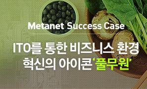 [Success Case] ITO를 통한 비즈니스 환경 혁신의 아이콘 '풀무원'